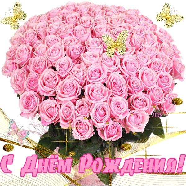 Поздравления с днем рождения картинки цветы