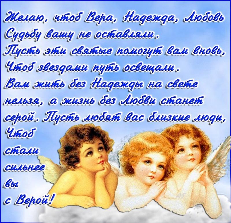 Вера надежда любовь и мать их софия поздравление