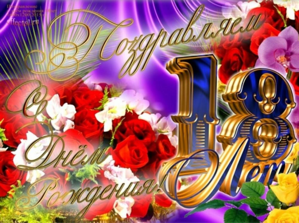 Поздравление с 18 летием днем рождения