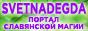 Послания вознесенных владык. Посетите Svetnadegda.ru!